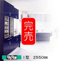 トステムシステムキッチンLE I型2550mm