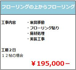 フローリングからフローリング¥195,000−