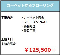 カーペットからフローリング¥125,500−