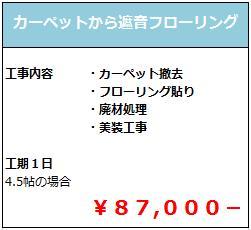 カーペットから遮音フローリング¥87,000−