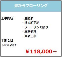 畳からフローリング¥118,000-