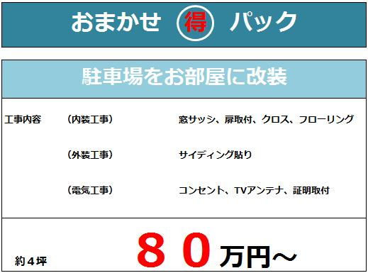 駐車場をお部屋に改装¥800,000〜