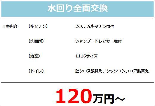 水回り全面交換¥1,200,000〜