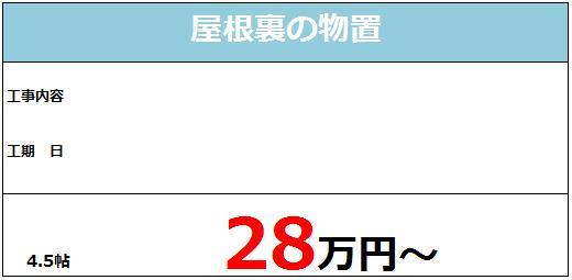 屋根裏の物置¥280,000〜