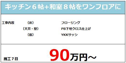 キッチン6帖+和室8帖をワンフロアに¥900,000〜