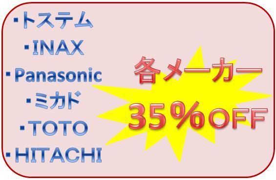 ・トステム・INAX・Panasonic・ミカド・TOTO・HITACHI・・・各メーカー35%OFF
