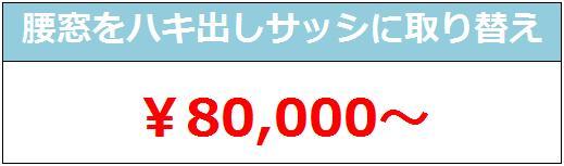 腰窓をハキ出しサッシに取り替え¥80,000〜