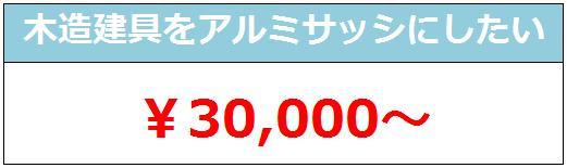木造建具をアルミサッシにしたい¥30,000〜