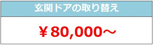 玄関ドアの取り替え¥80,000〜